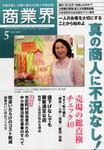 shinrensai2010.5-1.JPG