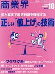 shogyokai08.10-1.JPG