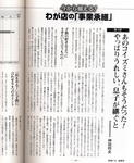 shogyokai08.12.2.JPG