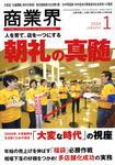 shogyokai09.1.JPG