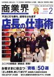 shogyokai09.2.JPG