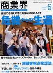 shogyokai09.6-1.JPG