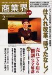 shogyokai10.2.JPG