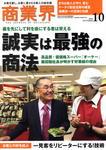 shogyokai2010.10.1.JPG