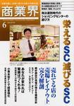 shogyokai2010.6-1.JPG