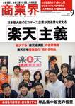 shogyokai2010.9-1.JPG