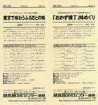 09.4浦和講座.JPG