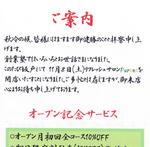 鴫原さんブログ用.JPG