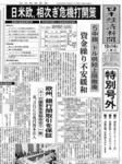 nikkei gogai08.10.14.JPG