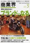 shogyokai09.3.JPG