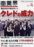 shogyokai09.4-2.JPG