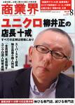 shogyokai2010.8-1.JPG