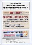 tukiji12.16.JPG